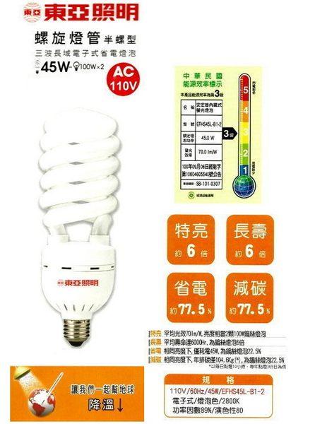 【燈王的店】台灣製 東亞 E27燈頭 45W 螺旋省電燈泡 ☆ E27-45W