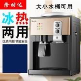現貨 ·可開發票 飲水機台式迷妳型冷熱冰溫熱家用辦公室宿舍小型桌面飲水器