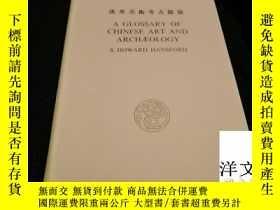 二手書博民逛書店【罕見】1972年出版《漢英美術考古辭典》A Glossary of Chinese Art and Archae