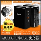 GS.Shop Aibo 原廠公司貨 商檢合格 QC.3.0 3埠USB 快速充電器 3孔充電頭 快充 閃充 國際電壓