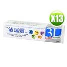 六鵬 敏瑞靈乳液(20ml/條)x13