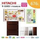 【限量優惠+基本安裝+舊機回收】 HITACHI 日立 676公升 六門琉璃電冰箱 R-G680J 公司貨