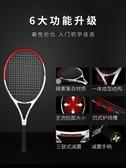 網球拍單人正品雙人初學者套裝碳素男女訓練用學生選修課