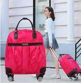 旅行包女行李包男大容量拉桿包韓版手提包休閒折疊登機包旅行袋igo 依凡卡時尚
