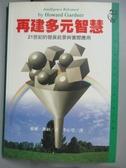 【書寶二手書T6/財經企管_NLL】再建多元智慧_Howard Gardner/著