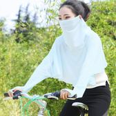 騎車透氣夏天防紫外線防曬披肩口罩女護頸薄款護袖開車面罩 英雄聯盟
