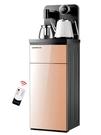 志高下置水桶飲水機家用立式冷熱智能遙控新款全自動桶裝水茶吧機 安雅家居館