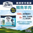 【毛麻吉寵物舖】ZiwiPeak巔峰 93%鮮肉無穀貓主食罐-鯖魚羊肉-185g 貓罐頭