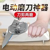 磨刀石 德國電動磨刀器小型家用開刃磨刀機磨菜刀剪子高精度快速磨刀神器 風馳