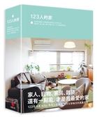 (二手書)123人的家:好想住這裡!來看看這些家具公司員工的單身宅、兩人窩、親子空..