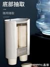 取杯器 放一次性杯子架自助取杯器的飲水機自動紙杯盒置物架免打孔壁掛式 晶彩 99免運