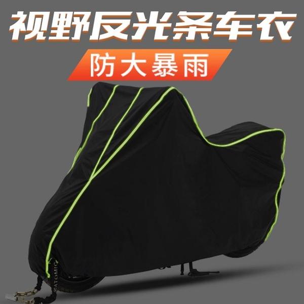 電動摩托車防雨罩踏板車罩防水防曬防塵遮陽電瓶車衣牛津布加厚