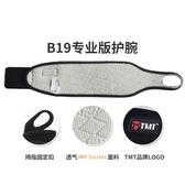TMT運動護腕男女健身啞鈴羽毛球排球籃球網球裝備護手腕扭傷護具