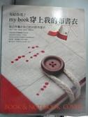 【書寶二手書T1/美工_NFQ】布給你看! my book 穿上我的布書衣_林素年