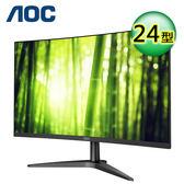 【AOC】24型 FHD 曲面VA 液晶螢幕(C24B1H) 【買再送折疊收納購物袋】
