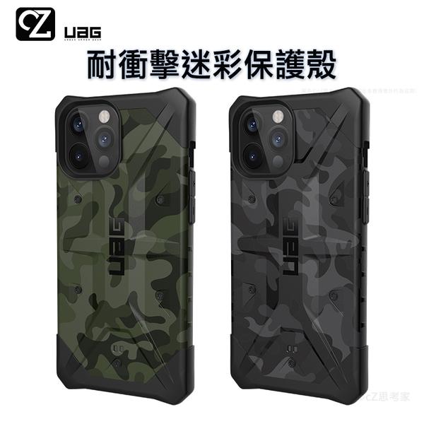 UAG 耐衝擊迷彩保護殼 iPhone 12 Pro Max i12 mini 手機殼 防摔殼 保護殼