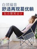 躺椅 戶外便攜折疊椅子靠背釣魚椅凳子休閒沙灘躺椅午休椅月亮椅子 YXS優家小鋪