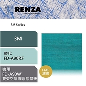 【南紡購物中心】RENZA HAF 濾網 適用3M空氣清淨 除濕機FD-A90W FDA90W FD-A90RF FDA90RF