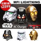 星際大戰 正版授權 MFI Lightning 2A AC充電器 STARWARS -任選3款$2599