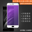 88柑仔店~全屏覆蓋紫光鋼化玻璃膜小米6 米5X 5S 手機貼膜防抗藍光