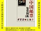 全新書博民逛書店新中國郵票鑒賞圖典-(增版)Y184990 嶽宗武 著 中國書店 ISBN:9787514902129 出版