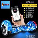 兩輪體感電動扭扭車成人智慧漂移思維代步車雙輪平衡車WD   電購3C