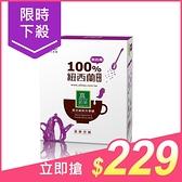 歐可茶葉OK TEA 真奶茶 黑芝麻紫米拿鐵(8入)【小三美日】$249