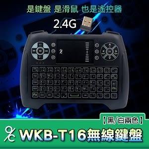 電視盒專用多功能迷你無線鍵盤(滑鼠/遙控器) 注音版 9C WKB-T16 雙認證