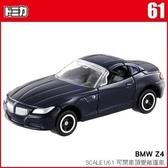 【TOMIKA】BMW Z4 (No.61)