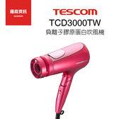 TESCOM TCD3000 TCD3000TW 膠原蛋白 負離子 奈米 吹風機 國際變壓 保固一年