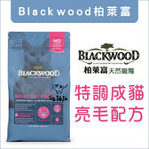 BLACKWOOD柏萊富〔特調成貓亮毛配方,13.23磅〕