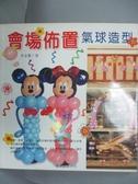 【書寶二手書T9/廣告_JLA】會場佈置氣球造型_李金冀