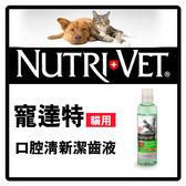 【力奇】寵達特 貓用口腔清新潔齒液/潔牙水 4FL.oz(118ml) 可超取(J002C01)
