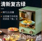烤箱ACA電烤箱家用烘焙迷小型12L復古多功能宿舍迷你立式月餅蛋糕雙層  LX HOME 新品
