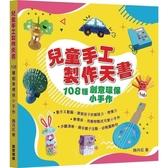 兒童 製作天書108 種 環保小手作
