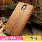 三星 NOTE3 木殼 竹殼 天然低碳 手機套 木殼 N900 N9000 木制 竹子 手機殼 保護殼 竹殼 保護套