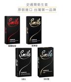 Smile 史邁爾 粗顆粒 衛生套 12片裝 保險套【套套先生】螺紋/003/超薄/綜合裝