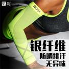 銀纖維多功能壓縮手臂套 防曬速乾吸汗袖套 馬拉松路跑減壓襪 跑步瑜伽騎自行車運動護臂