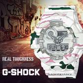 G-SHOCK x SANKUANZ 35周年限量聯名錶 GA-700SKZ-7A CASIO GA-700SKZ-7AJR 熱賣中!