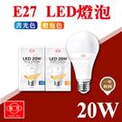 2021新版到貨 旭光 20W LED燈泡 省電燈泡 E27球泡 大瓦數 【奇亮科技】含稅