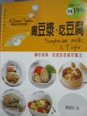 【書寶二手書T8/餐飲_QIR】喝豆漿.吃豆腐_曹麗娟