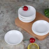 【年終】全館大促10個味碟白色陶瓷小碟子 圓形醬油碟咸菜碟 蘸水碟調料碟醋碟