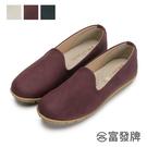 【富發牌】優雅柔霧女伶豆豆鞋-米/酒紅/藍  1DQ88