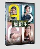 模犯生 DVD (音樂影片購)