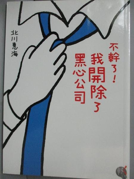 【書寶二手書T8/財經企管_KSS】不幹了!我開除了黑心公司_北川惠海