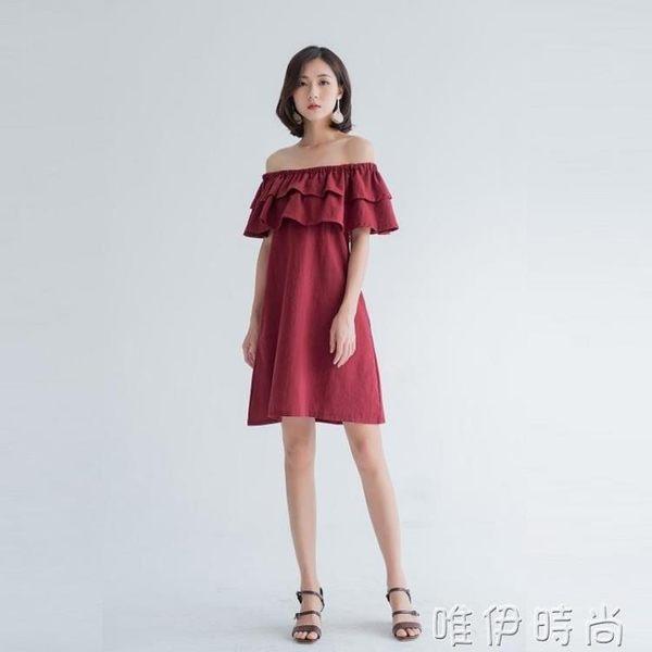 一字肩 洋裝新款棉麻荷葉邊連身裙一字領露肩裙子一字肩沙灘裙酒紅色 唯伊時尚