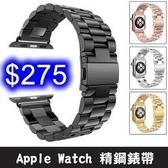 Apple Watch Series3/4 錶帶配件 蘋果手錶金屬不銹鋼金屬三珠智能手錶錶帶4/3/2代通用【J184】