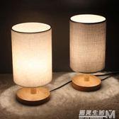 簡約現代北歐溫馨喂奶台燈 臥室床頭燈  實木可調光 創意小夜燈  WD 遇見生活