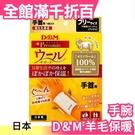 日本【手腕】日本製 D&M 羊毛保暖手套 保溫 出汗 吸濕 除臭 冬天寒流老人家【小福部屋】