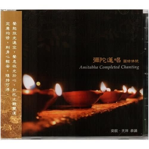 彌陀蓮唱 圓修佛號 CD (購潮8)